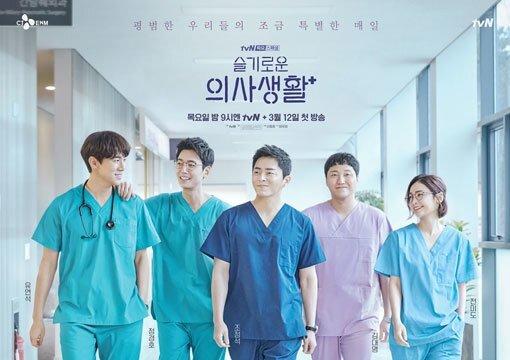 슬기로은 의사생활 시즌1. 사진제공|tvN