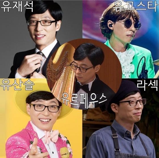 /사진='놀면 뭐하니' 공식 인스타그램