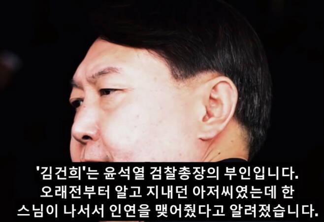 윤석열 검찰총장의 부인 김건희씨에 관한 의혹 제기 영상/ 유튜브 화면 갈무리