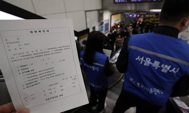 마스크 미착용 과태료 부과 첫날인 13일 지하철 5호선 광화문역에서 서울시 공무원, 지하철 보안관 등으로 구성된 단속반원이 마스크 미착용 단속을 벌이고 있다. 뉴스1