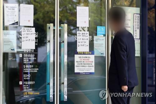 확진자 발생한 은행 [연합뉴스 자료사진]