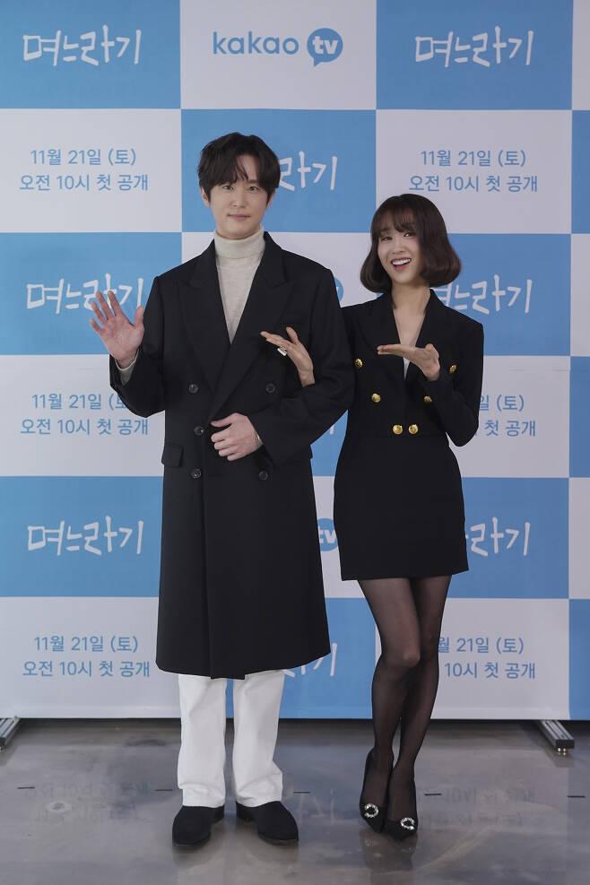 며느라기/카카오TV © 뉴스1
