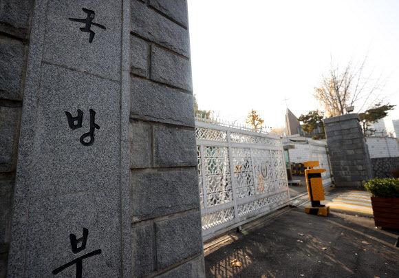 16일 서울 용산구 국방부. 연합뉴스