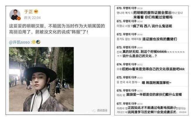 """중국 네티즌 """"한복은 중국 문화"""" 주장 논란 [관찰자망 캡처.재판매 및 DB 금지]"""