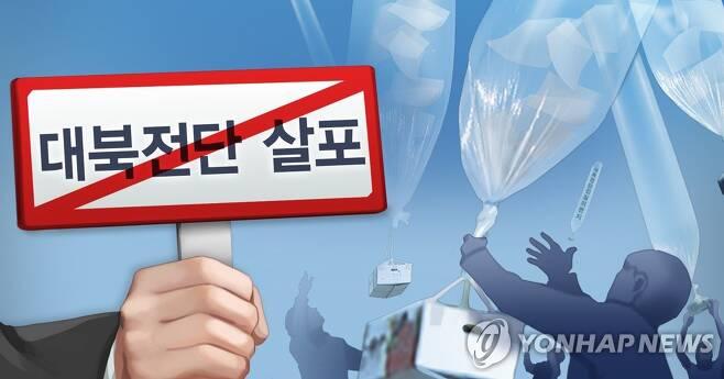 대북전단 살포 금지 (PG) [장현경, 김민아 제작] 일러스트
