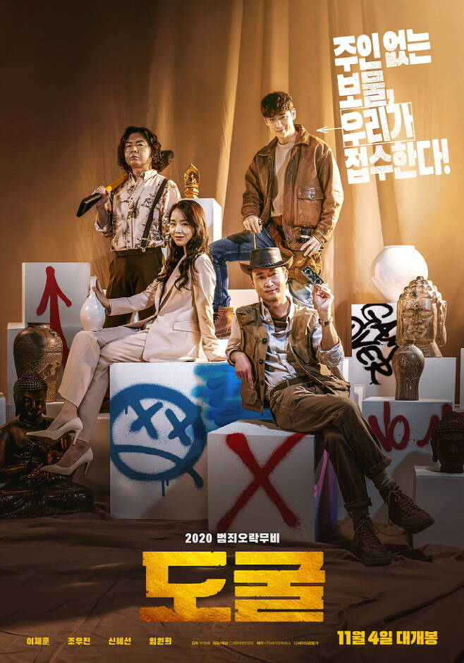 '도굴' 포스터 © 뉴스1