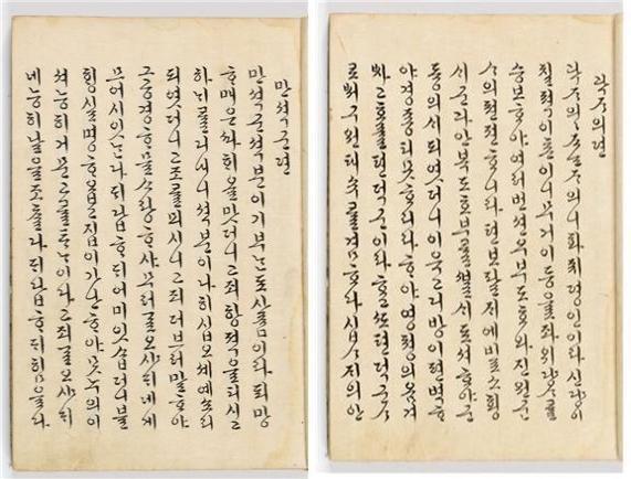18일 보물 지정이 예고된 조선 정조 부인 효의왕후의 한글 글씨. 왼쪽이 '만석군전', 오른쪽이 '곽의자전'. 문화재청 제공