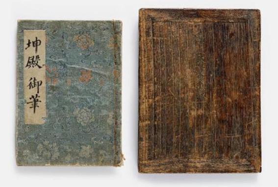 효의왕후 글씨가 담긴 책 표지와 오동나무함