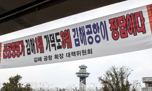 17일 부산 강서구 김해국제공항 입구에 김해신공항 유지안을 지지하는 현수막이 걸려 있다. 부산=연합뉴스