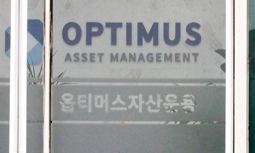 서울 강남구 옵티머스 사무실이 굳게 닫혀 있는 모습. 뉴시스