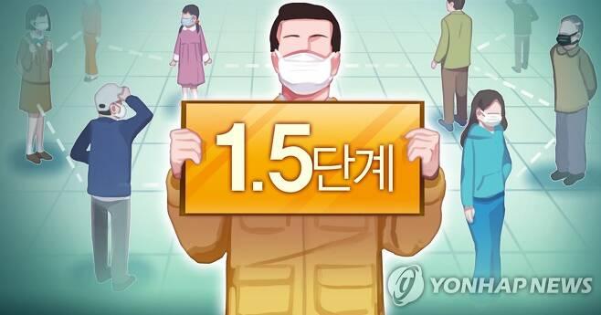 사회적 거리두기 1.5단계 (PG) [장현경 제작] 일러스트
