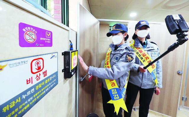 경기도 안산단원경찰서 경찰관들이 공중화장실에서 불법 카메라 설치 여부와 안심 비상벨을 점검하고 있다. 안산시는 최근 군 경력자를 포함한 청원경찰 6명을 선발했다. 연합뉴스,