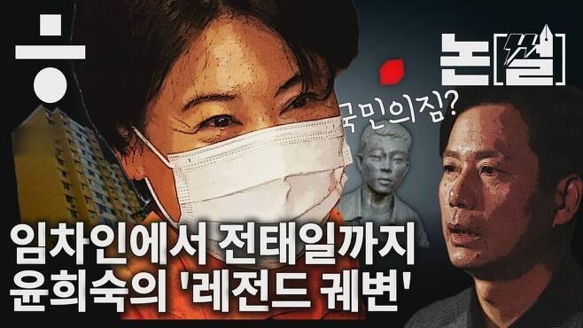 임차인에서 전태일까지 윤희숙의 '레전드 궤변'. 한겨레TV