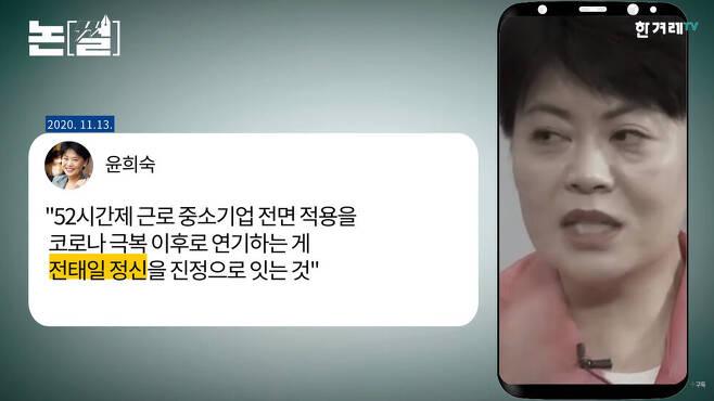 13일 전태일 열사를 거론하며 주52시간제 근로를 비판한 윤희숙 국민의힘 의원의 페이스북 글. 한겨레TV