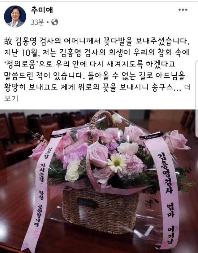 추미애 법무부 장관이 19일 저녁 페이스북에 고 김홍영 검사의 모친으로부터 꽃다발을 받은 사실을 공개했다. 추미애 법무부 장관 페이스북 캡처