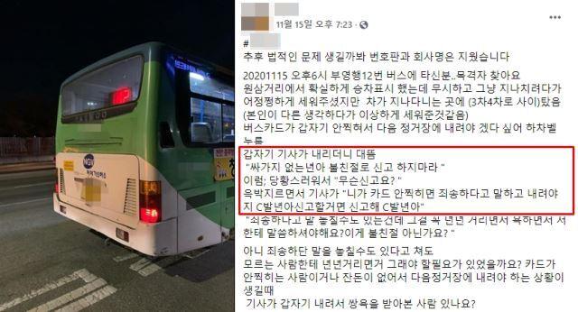 왼쪽은 해당 기사가 운전했던 버스(제보자 제공), 오른쪽은 제보자가 올린 글(페이스북 캡처)