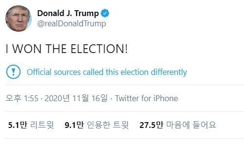 """트럼프, 심야에 """"내가 대선 이겼다!"""" 트윗 (서울=연합뉴스) 도널드 트럼프 미국 대통령이 지난 16일(현지시간) 오후 11·3 대통령 선거에 대해 """"내가 선거에서 이겼다!""""(I WON THE ELECTION!)라고 트윗했다.       그러나 트위터 측은 이 게시물에 """"공식 소스들은 이 선거 결과를 다르게 집계하고 있다""""라는 주석을 덧붙여 트럼프의 주장이 근거가 뒷받침되지 않은 것임을 강조했다. 2020.11.16      [도널드 트럼프 미국 대통령 트위터 캡처. 재판매 및 DB 금지] photo@yna.co.kr"""