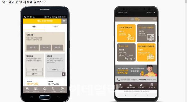 한 금융사의 진짜 앱(왼쪽)과 피싱용 가짜 앱(오른쪽). 피싱앱이 더 진짜 같다. (이미지 제공 : 인피니그루)