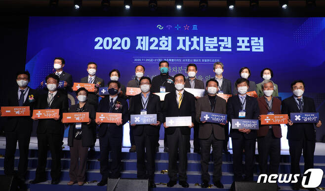 '2020 제2회 자치분권 포럼' 모습.(서대문구제공)© 뉴스1