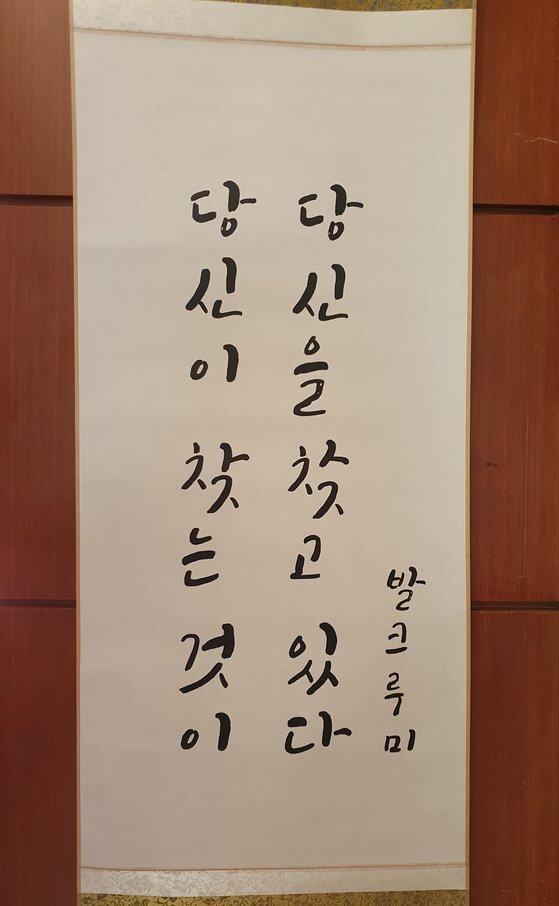 시인 루미의 작품을 한글 서예로 옮긴 것. 전수진 기자