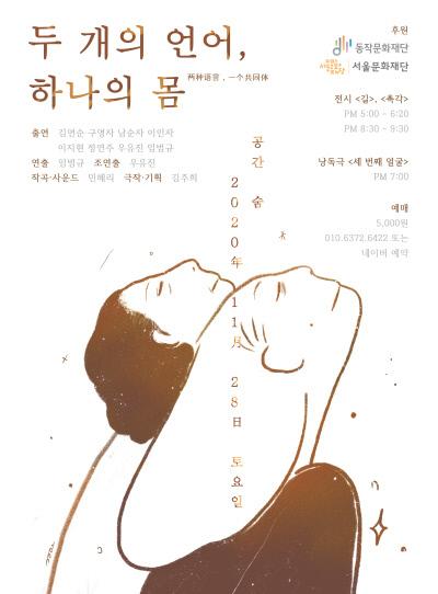 '두 개의 언어, 하나의 몸' 프로젝트는 낭독극과 전시로 이뤄진다.