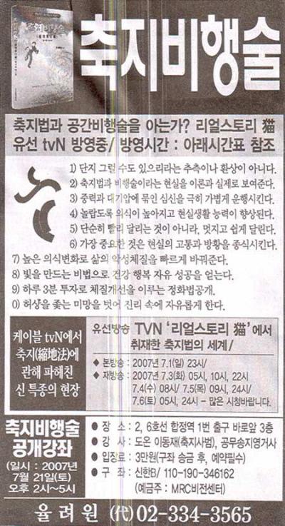 2007년 율려원이 신문에 낸 축지비행술 강좌 광고./https://zemmix.tistory.com/