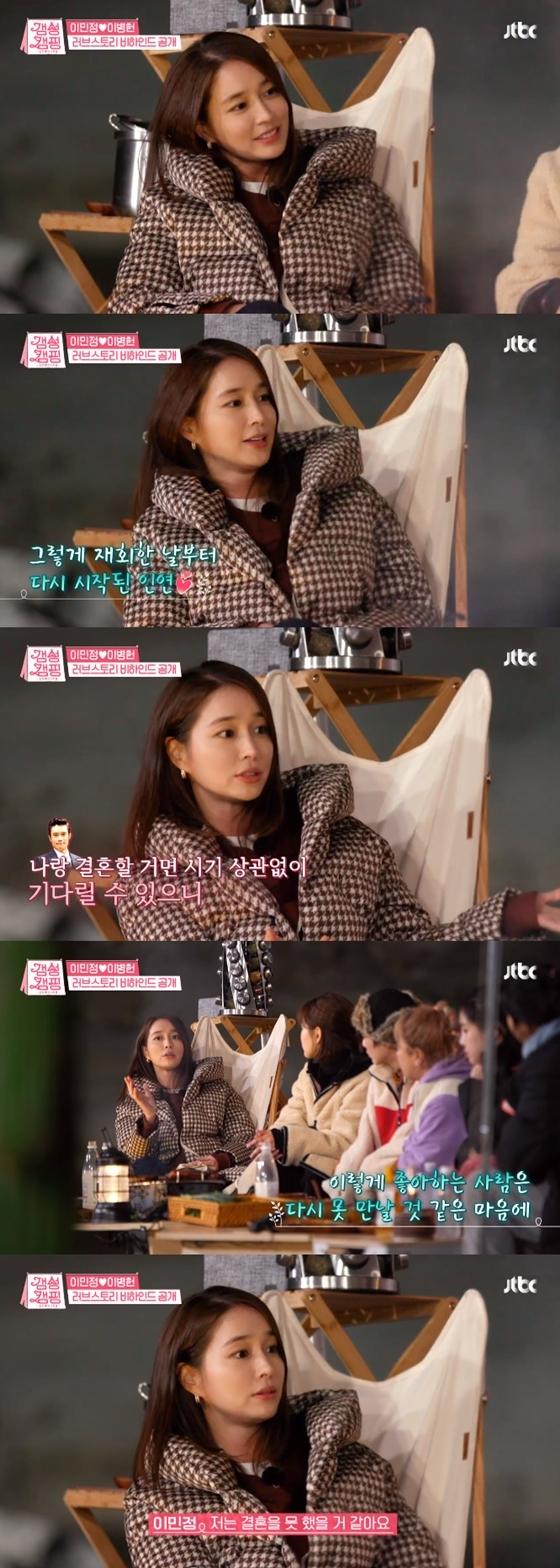 /사진=JTBC '갬성캠핑' 방송 화면 캡처