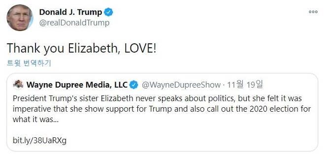가짜계정 기사 링크한 트럼프 대통령 트윗 [트위터 캡처]