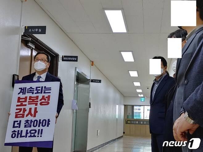 조광한 경기 남양주시장이 경기도의 특별감사에 대해 항의하는 일인시위를 하고 있다. © 뉴스1