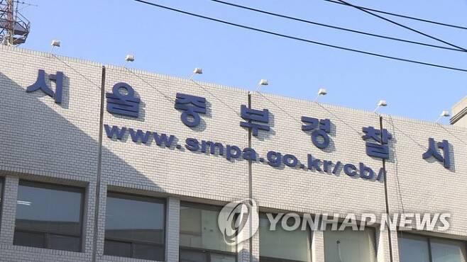 서울 중부경찰서 [연합뉴스TV 제공]