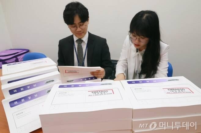 국회에서 사무처 직원들이 고위공직자 재산변동사항을 공개한 국회공보 책자를 보고 있다. 2018.03.29 /사진=이동훈 기자