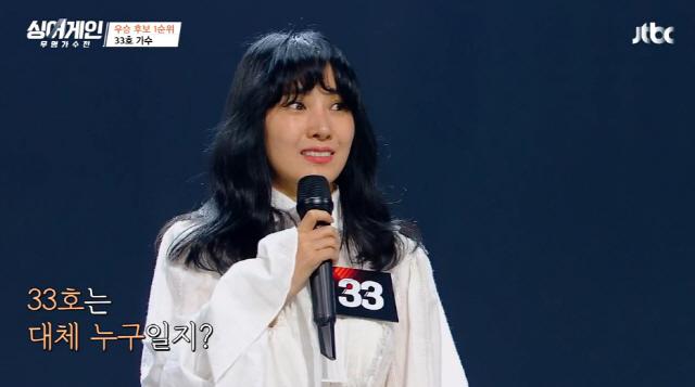 '싱어게인'에 참가한 33호 가수 유미 / 사진=JTBC 방송화면 캡처