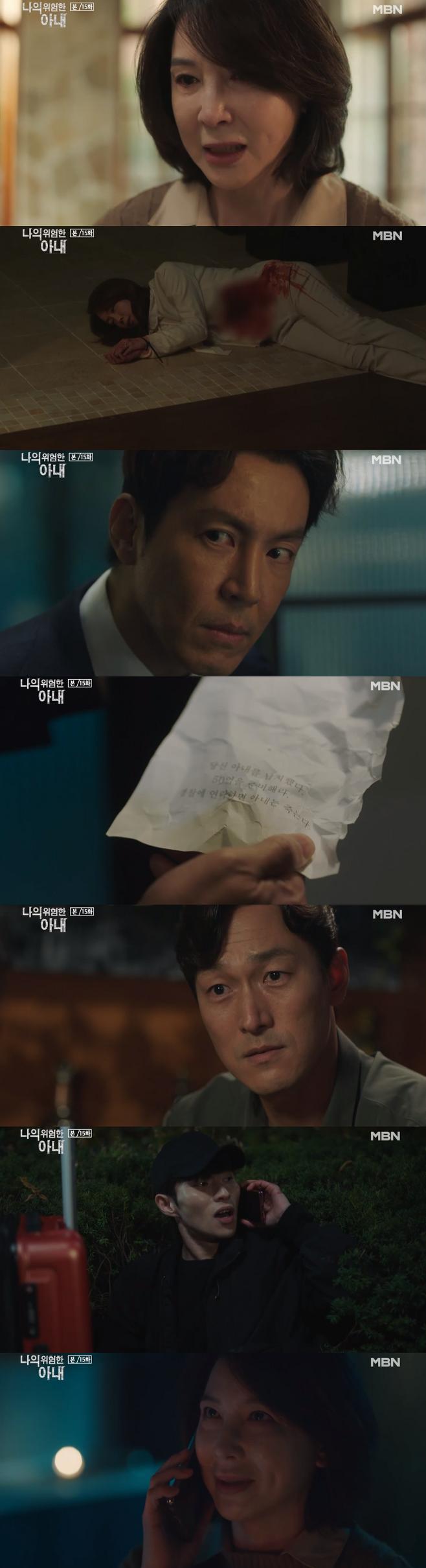 MBN 방송화면 캡처