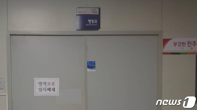 코로나19 확진자가 근무하던 진주시청 5층이 임시 폐쇄됐다. © 뉴스1