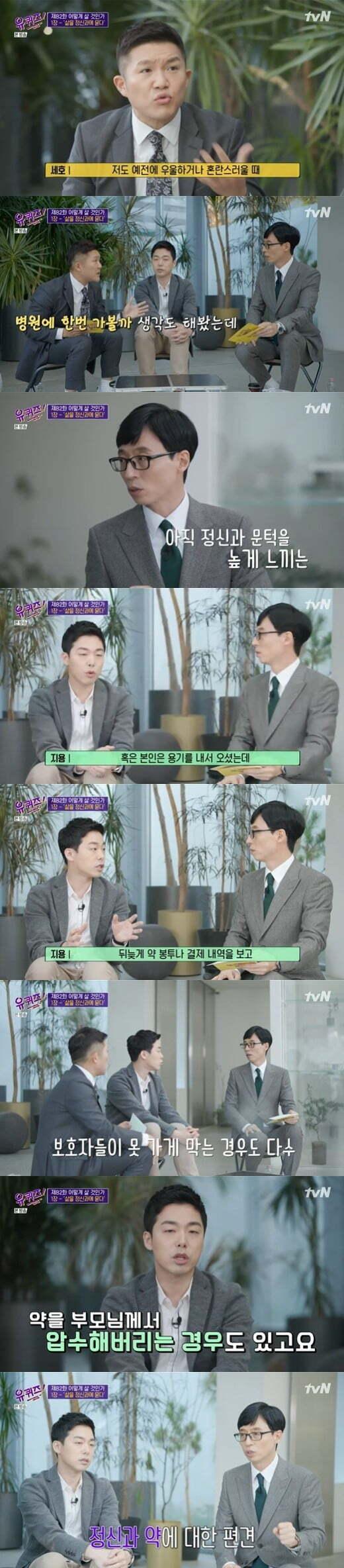 조세호/사진=tvN '유 퀴즈 온더 블럭'