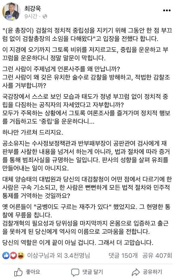 최강욱 대표 페이스북 캡처