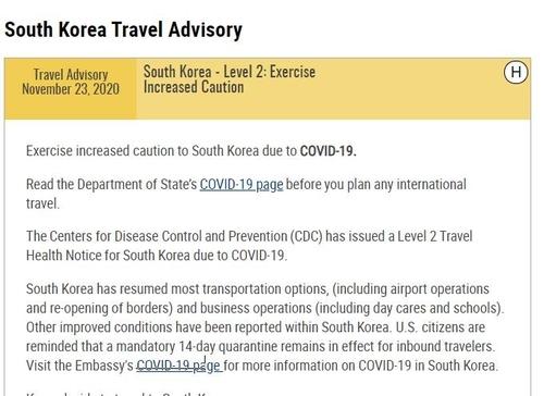 미 국무부 한국 여행경보 [국무부 홈페이지 캡처]