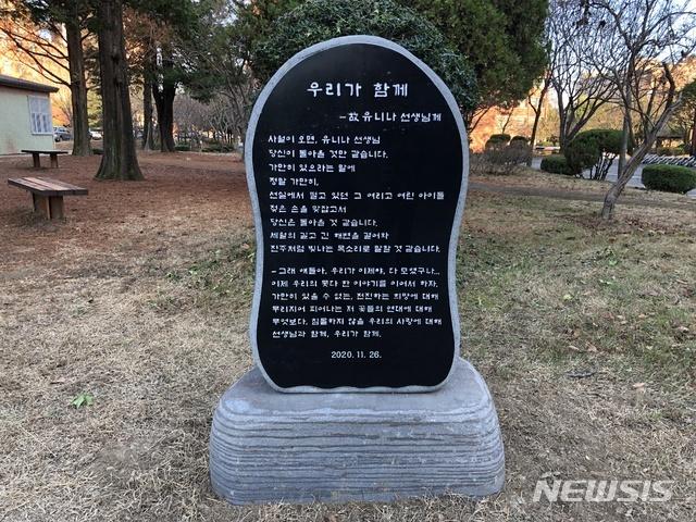 [진주=뉴시스] 경기도 안산 단원고 교사 고(故) 유니나 선생 추모비.