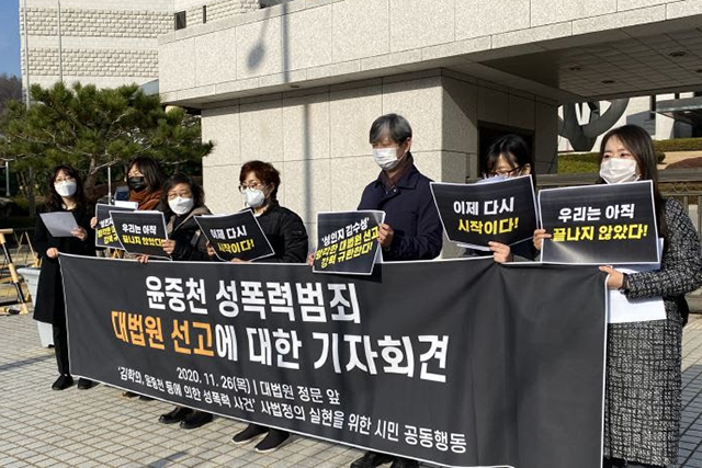 ▲'별장 성폭력' 윤중천 씨에게 대법원이 26일 '공소시효가 지났다'는 이유로 무죄를 선고했다. ⓒ한국여성의전화