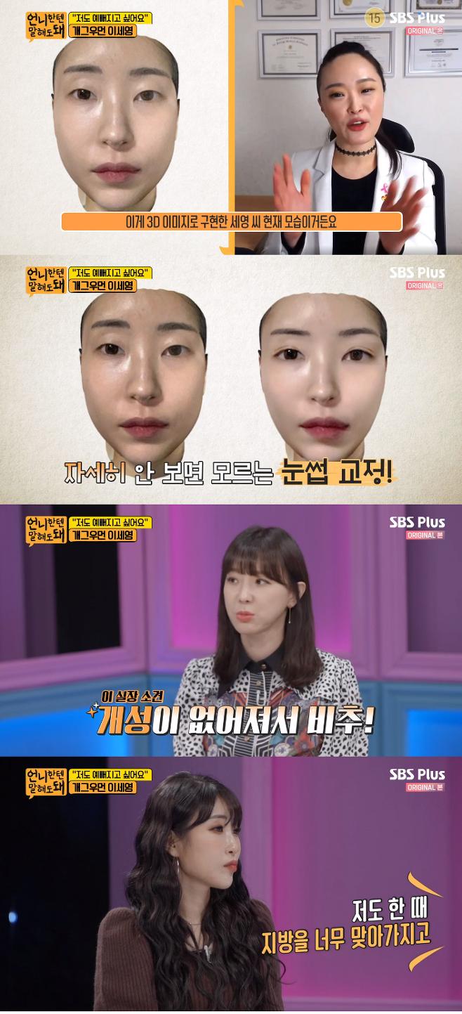 SBS Plus 방송화면 캡처