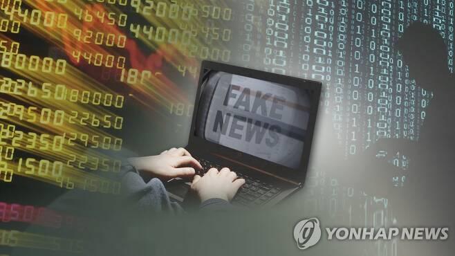 허위정보로 주가조작(CG) [연합뉴스TV 제공]