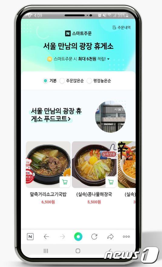 (한국도로공사 제공)© 뉴스1