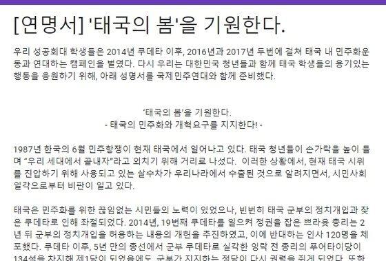 성공회대 학생들이 발표한 성명서 한글판. 사진 성공회대