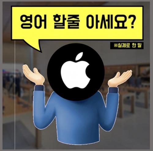 애플 가로수길의 황당한 AS 사연 소개 화면 /사진=온라인 커뮤니티