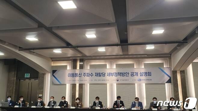 과기정통부가 17일 서울 코엑스 컨퍼런스룸에서 개최한 '주파수 재할당 공개설명회' 2020.11.17. /뉴스1 © News1 김정현 기자