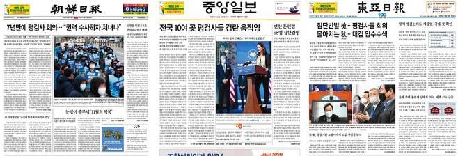 ▲ 11월27일 조선일보, 중앙일보, 동아일보 1면 갈무리.
