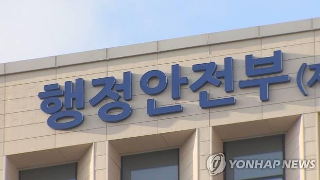 정부세종청사 행정안전부 청사 [연합뉴스TV 제공]