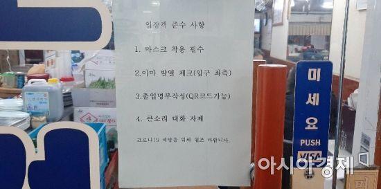 서울 한 식당 출입문에 붙은 코로나19 방역수칙. 4번 항목에서 '큰 소리로 대화 자제'를 당부하고 있다. 사진=한승곤 기자 hsg@asiae.co.kr