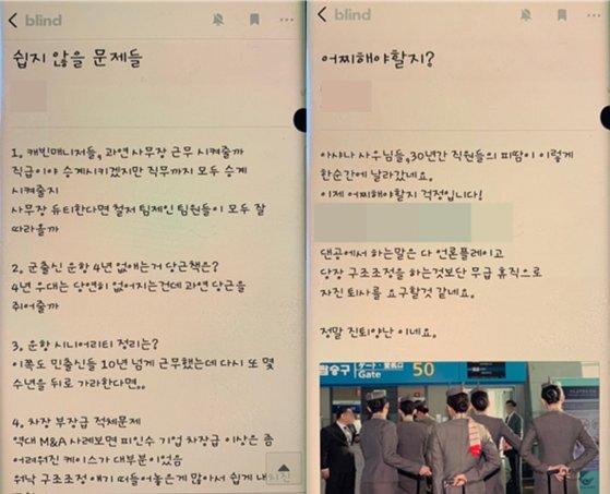 아시아나 직원들이 익명 게시판 블라인드에 게재한 글들.