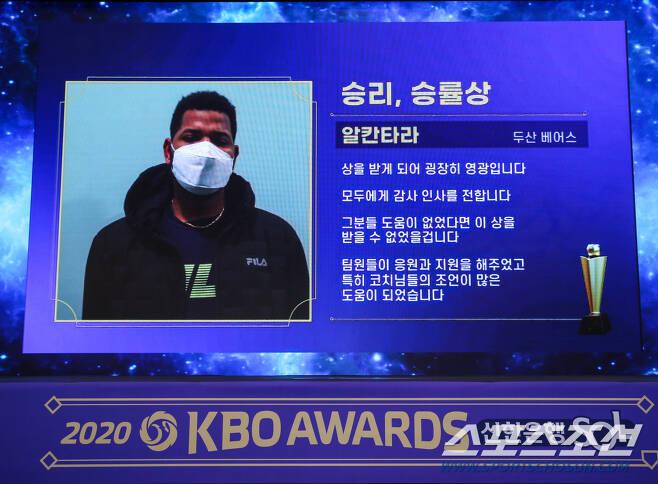 30일 오후 2시 서울 논현동 임피리얼펠리스호텔에서 '2020 KBO 시상식'이 열렸다. 승리, 승률상을 수상한 두산 알칸타라. <사진제공=KBO>